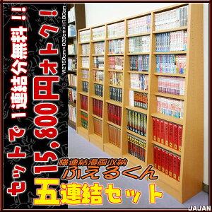 横連漫画収納本棚ふえるくんセットで約25%オトクな五連結セット送料無料