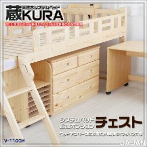 天然木すのこベッドシステムベッド通気性重視・耐加重150kgの子供用ベッド専用チェスト・引き出し収納・衣類収納・キッズタンス