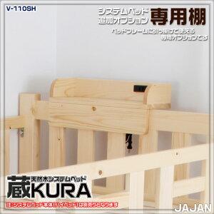 天然木すのこベッドシステムベッド通気性重視・耐加重150kgの子供用ベッド専用収納ラック・ランドセルラック・ランドセル収納・キッズラック