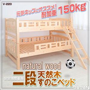 生活応援特価!元気キッズにオススメの天然木すのこ二段ベッド!数量限定27%OFFにて生活応援特価販売中です夏の暑さ対策にもオススメ送料無料低ホルムアルデヒド耐加重150kg