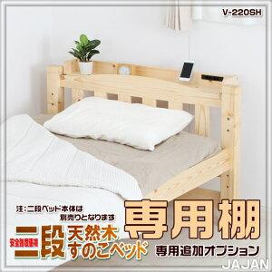 生活応援特価!元気キッズにオススメの天然木すのこ二段ベッド!専用追加オプション棚夏の暑さ対策にもオススメ送料無料低ホルムアルデヒド耐加重150kg
