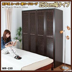 折戸式ルーバー扉衣類収納庫ワードローブ洋服箪笥ルーバー折れ戸ロッカークローゼット
