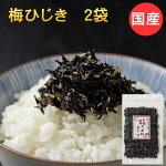 梅ひじき110g×2袋