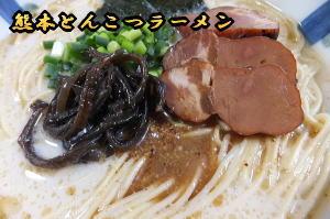 熊本とんこつラーメン