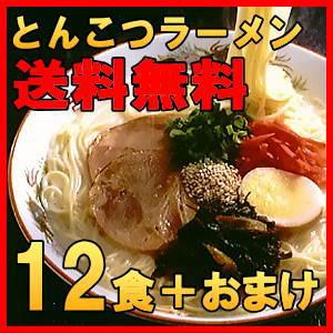 \レビュー2,000件突破〜/★5種類から味が選べる 博多とんこつラーメン/久留米豚骨ラーメン/長...