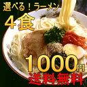 とんこつラーメン4食 1000円ポッキリ 送料無料 4種類から選べる ...