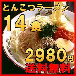 【送料無料】スープが旨い!とんこつラーメン14食