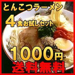 ラーメン ランキング入賞 とんこつラーメン(豚骨ラーメン) らーめん 博多ラーメン 麺B級グルメ...