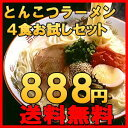 【送料無料】とんこつラーメン4食 4種類から選べる ラーメン...