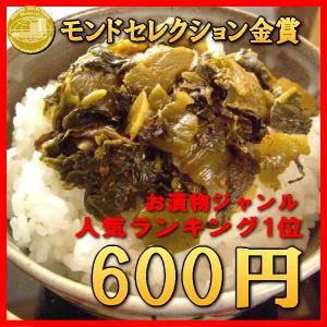 【送料込】からし高菜 モンドセレクション金賞受賞【樽味屋】10P14feb11