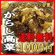 【送料無料】1000円ポッキリ!からし高菜(辛子高菜) 通販限定 高菜...