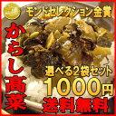 【100円クーポン配布中】樽味屋 高菜 国産 からし高菜(辛...