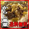 【送料無料】からし高菜