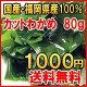 カットわかめ 国産 乾燥 ワカメ 80g  肉厚で美味しい 九州・福岡県産100% 若布(…