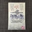 【送料無料】日本山人参(ヒュウガトウキ 茶) 日向の恵 6ヶ月分 無農薬栽培のヒュウガトウキの葉 ティーバック 健康茶 ドリンク