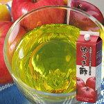 リンゴ酢1800ml3本セット【送料無料】黒酢、もろみ酢より飲みやすくて美味しい!りんご酢【umai×free×10】