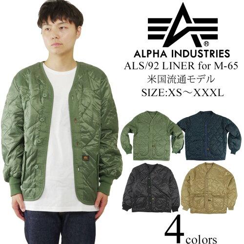 アルファ インダストリーズ ALPHA ALS/92 LINER M-65ジャケット用キルティングライナー (M65 ライ...