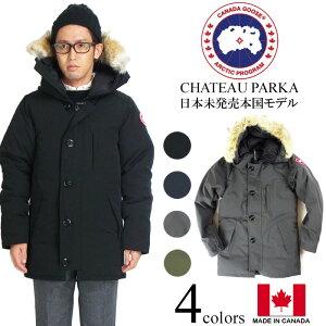 カナダグース CANADA GOOSE シャトーパーカ 本国モデル (防寒 代理店未扱いモデル CHATEAU PARKA ジャスパー JASPER)