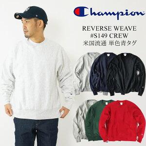 チャンピオン Champion #S149 リバースウィーブ クルーネック スウェット 単色青タグ BIG SIZE (大きいサイズ REVERSE WEAVE CREW トレーナー)