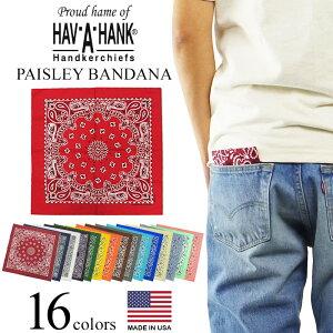 バンダナ ハバハンク HAV-A-HANK アメリカ製 ハブアハンク トラディショナル ペイズリー メンズ レディース ユニセックス 男女兼用 MADE IN USA 綿100% コットン / ハンカチ代わりにも 赤 白 黒 レッド グレー ブルー ネイビー ホワイト ブラック グリーン イエロー