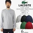 ラコステ LACOSTE L1312/L1313 長袖ポロシャツ 鹿の子 世界流通モデル BIG SIZE (大きいサイズ LS Classic Pique Polo)