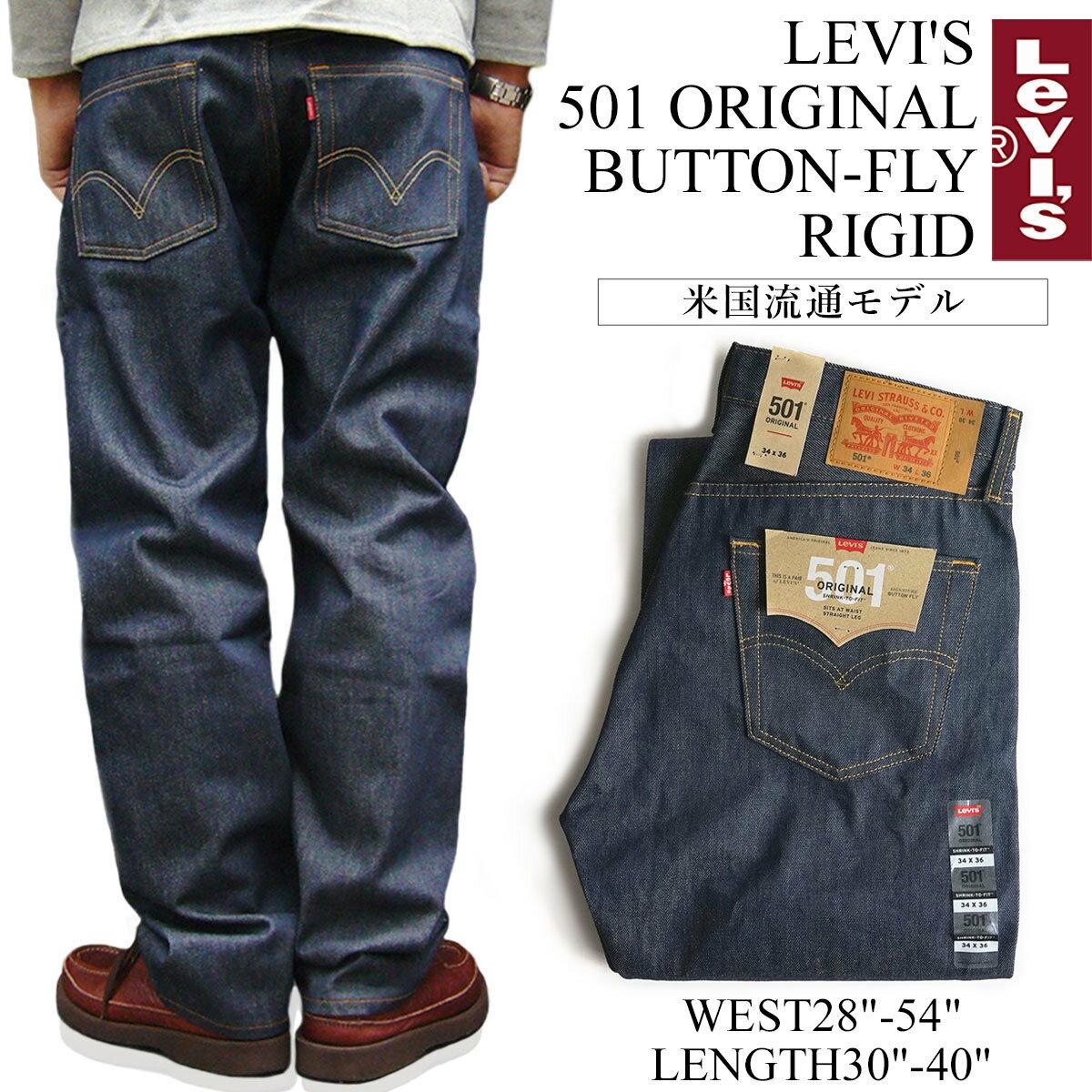 メンズファッション, ズボン・パンツ  501 LEVIS 501-0000 STF (LEVIS RIGID USA