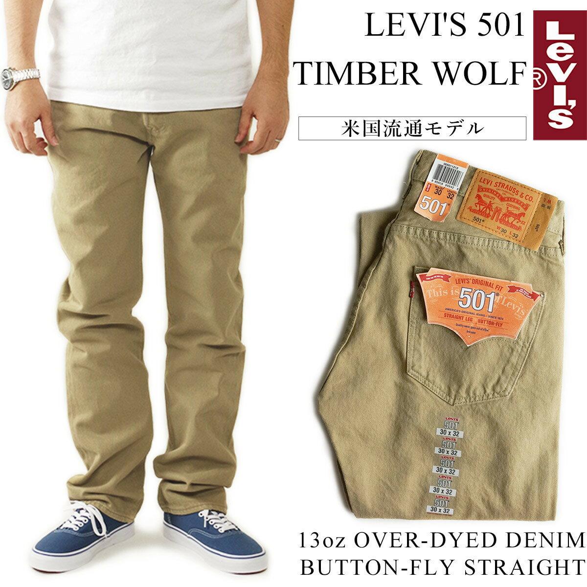 メンズファッション, ズボン・パンツ  LEVIS 501-1212 501 USA TIMBER WOLF 13oz 29-44 29-36