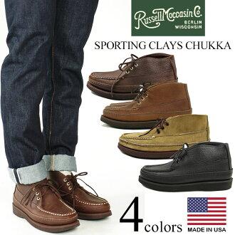 ラッセルモカシン RUSSELL MOCCASIN スポーティングクレイ chukka boots Brown ( SPORTING CLAYS CHUKKA BROWN )