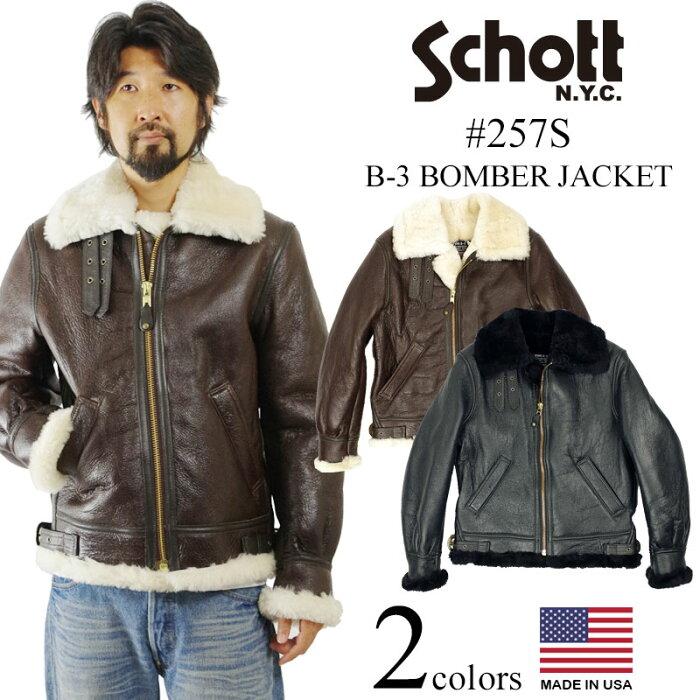 ショット SCHOTT 257S B-3 シープスキン ボマージャケット(アメリカ製 米国製 防寒 B3 ムートン ボンバー ジャケット)