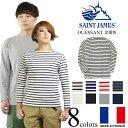 セントジェームス SAINT JAMES バスクシャツ ウエッソン ギルド 長袖 定番カラー (OUESSANT フランス製 無地 ボーダー)