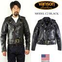 バンソン VANSON C2 ダブル ライダース ブラック ■ミンクオイルプレゼント■(アメリカ製 米国製 レザージャケット 革ジャン)