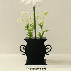 [デザイナーズブランドの花器]穴が3つに独立したオシャレな花瓶Split flower vase:03 (花瓶3...