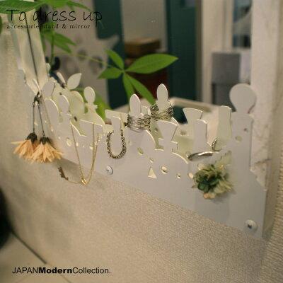 Todressup-accessoriestand&mirror-(全3種類)アクセサリースタンド&ミラージュエリースタンド ピアススタンド アクセサリーケース ジュエリーボックス ジュエリーケース 鏡 壁掛け インテリア雑貨 ミラー オリジナル 