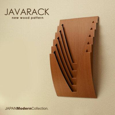 【あす楽】ジャバラック・ウッドモデル [デザイン壁掛けラックマガジンラック 壁掛け収納 おしゃ…