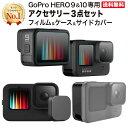 GoPro HERO10 HERO9 black 専用 アクセサリー3点セット 保護フィルム シリコンケース レンズカバー サイドカバー マウント ケース おすすめ 送料無料 アクセサリーセット 説明書付き GoPro10 GoPro9