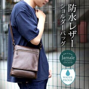 【名入れ 可能】日本製 防水レザー 牛革 ショルダーバッグ メンズ ジャマレ Jamale 肩掛け 雨 旅 公園 カバン かばん 父 旦那(07000332-mens-1r)