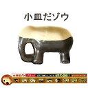 ◇◆アジアン雑貨/かわいいゾウさんお皿インテリア雑貨*小皿だゾウ※10...
