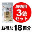 琉球 酒豪伝説 3袋セット(計18包)【年中無休】ウコンとハーブの凝縮