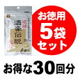 琉球 酒豪伝説 5袋セット(計30包))【年中無休】ウコンとハーブの凝縮