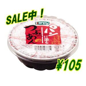 北海道十勝産小豆使用。【SALE中】パンに塗るつぶあん155g