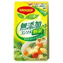 マギー化学調味料無添加コンソメ野菜8本入り[4006-0766*01]【RCP】【10P02Aug14】