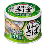 【SALE価格!】日本のさば ゆず胡椒風味[6427-1412*01]EO缶