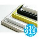 【610×915mm】アルミ製額縁 ポスターフレーム パネル
