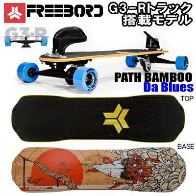 【日本正規品】【スケートレンチプレゼント】【組立・調節説明書付き】FREEBORD Path Bamboo Da Blues (Pro Package) G3-Rトラック搭載モデル コンプリート フリーボード ビンディング付き スケートボード:ジャングジャック
