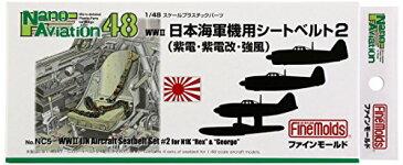 1/48 精密プラパーツナノ・アビエーションシリーズ 日本海軍機用シートベルト2