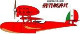 1/72『紅の豚』原作「飛行艇時代」サボイアS.21試作戦闘飛行艇フォルゴーレ号(原作版・後期版)