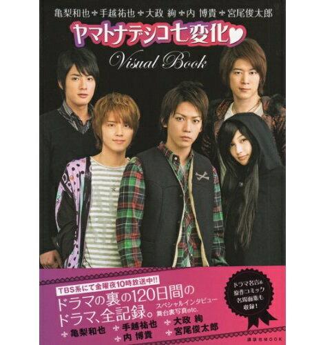 【中古】 Visual Book / 亀梨和也・手越祐也・内博貴 2010 ドラマ 「ヤマトナデシコ七変化画像