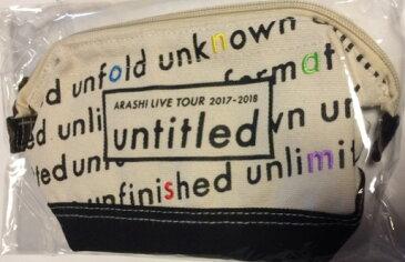 【新品】 嵐 ARASHI・・【ポーチ】・・ LIVE TOUR 2017-2018「untitled」・最新コンサート会場販売グッズ
