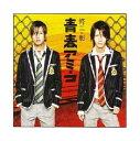 【中古】 CD 修二と彰 (亀梨和也&山下智久) 2005 シングル 「青春アミーゴ」 通常盤