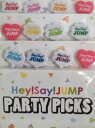 【新品】 Hey! Say! JUMP・【Party Picks】 2015 セブンイレブンコラボ セブンくじ